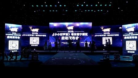 2020《小小好声音》《第一童星》粤东 普宁启动发布会 主持人 周宜宜 周奕亨 周奕帆