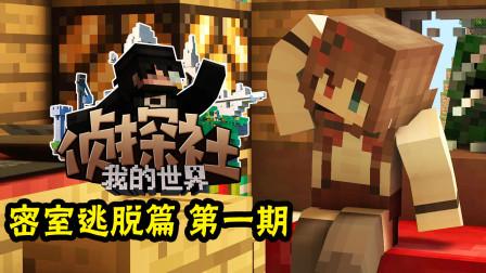 【我的世界侦探社】密室篇P1:侦探助手小玖被关在神秘密室!