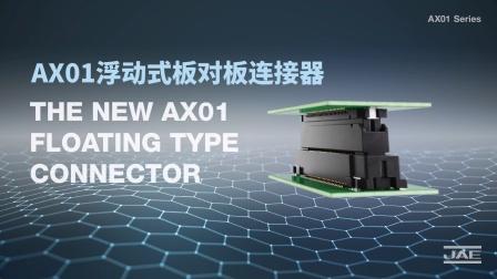 JAE「AX01系列浮动式板对板连接器」