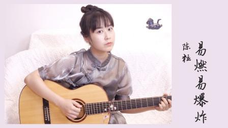 小姐姐冷艳清冽,吉他翻唱陈粒《易燃易爆炸》