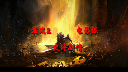 【碎云】激战2·电影级·史诗剧情 昔日幻景:钢铁和火焰