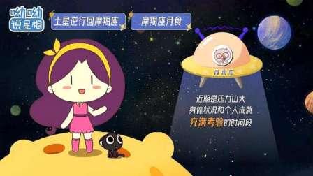 """7月2日土星逆行回摩羯座vs7月5日摩羯座月食,""""大战""""一触即发"""