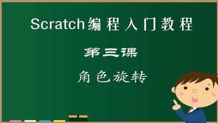 Scratch少儿编程入门课程第三节-角色旋转