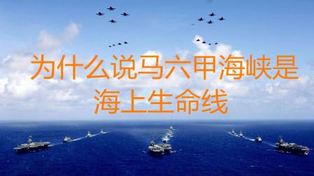 马六甲海峡:东亚各国海上生命线,赐予新加坡经济繁荣