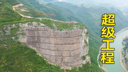 路过重庆看到的超级工程,几百米高的大山都围起来了,这是修啥?