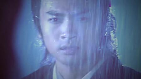 倚天屠龙记最感人的场面, 苏有朋雨中出现, 看呆周芷若
