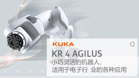 KR 4 AGILUS: 小巧灵活的机器人,适用于电子行业的各种应用