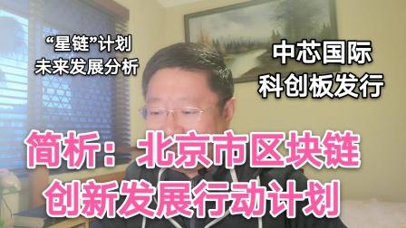 """简析:北京市区块链创新发展行动计划; """"星链""""计划未来发展分析;中芯国际!预计7月7日科创板发行~Robert李区块链日记725"""