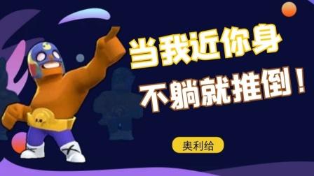 【荒野乱斗Ep3】拳击手艾尔--微笑面对子弹,肉体拥抱队友.mp4