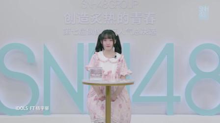 """""""创造炙热的青春""""SNH48 GROUP第七届偶像年度人气总决选-杨宇馨个人宣言"""