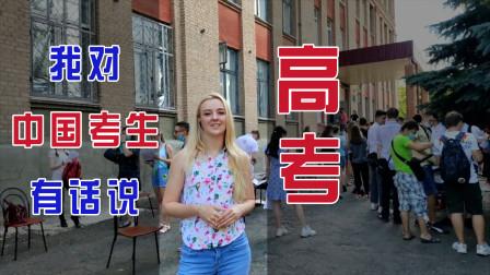 乌克兰玛莎:一线直击乌克兰高考现场,和中国高考有何不同?