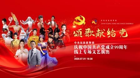 中央民族歌舞团庆七一晚会《颂歌献给党》