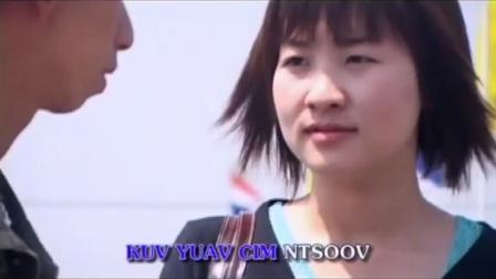 苗族歌曲hmoob咪哆蒙强上传
