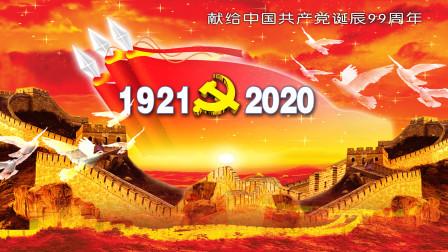 朗诵《鲜红的党旗》,庆祝建党99周年!