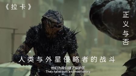 外星种族占领地球,掳掠人类当做孵化器,人类奋起反抗!