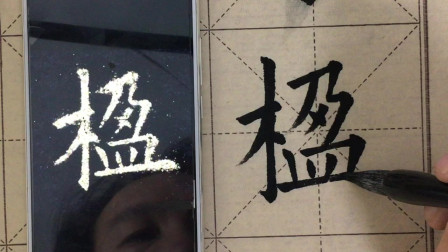 九成宫醴泉铭单字示范:楹字的写法