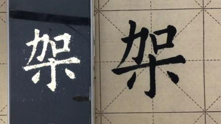 九成宫醴泉铭单字示范:架字的写法