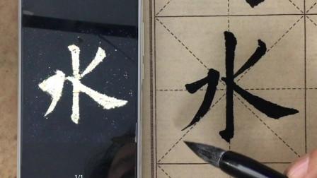 九成宫醴泉铭单字示范:水字的写法