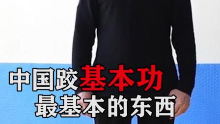 中国跤基本功,马步抓空练习