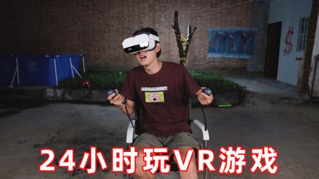 挑战24小时玩VR游戏!我分不清楚现实和虚拟了