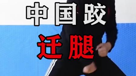 中国跤基本功教学:迁腿