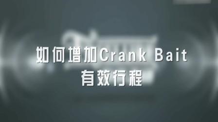 自由之路3-路亚crank如何增加它的有效行程
