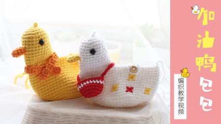 【K045】knits乐编—加油鸭包包 编织教学视频