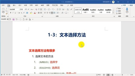 1-3:文本的选择方法.wmv