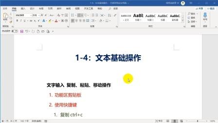 1-4:文本的基础操作.wmv