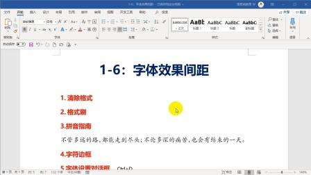 1-6:字体格式与间距.wmv