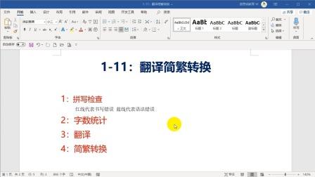 1-11:翻译与转换.wmv