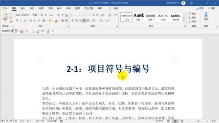 2-1:项目符号与编号.wmv