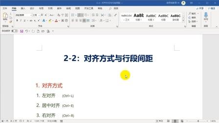 2-2:对齐方式与行段间距.wmv