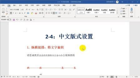 2-4:中文版式设置.wmv