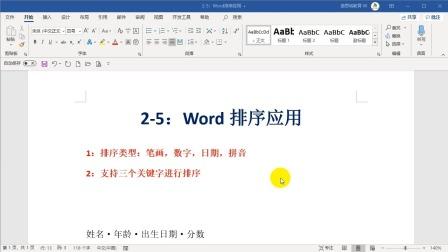2-5:Word排序应用.wmv
