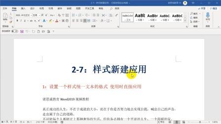 2-7:样式设置及应用.wmv