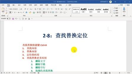 2-8:查找替换与定位.wmv