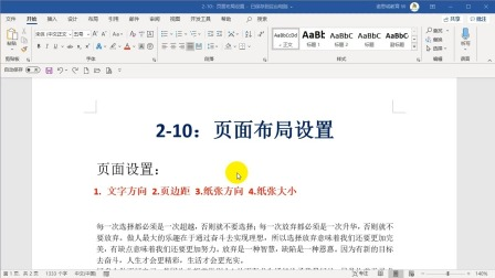 2-10:页面布局设置.wmv