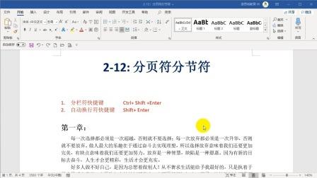 2-12:分页符分节符.wmv