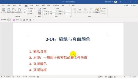 2-14:稿纸与页面颜色.wmv