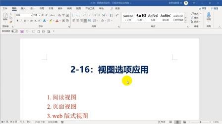 2-16:视图选项应用.wmv