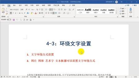 4-3:环绕文字设置.wmv