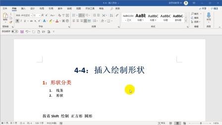 4-4:插入绘制形状.wmv