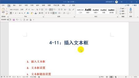 4-11:插入文本框.wmv