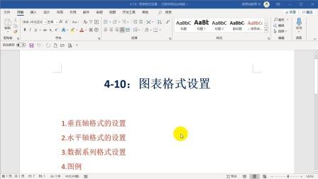 4-10:图表格式设置.wmv