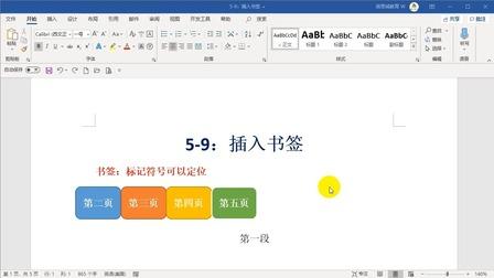 5-9:插入书签.wmv