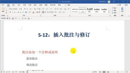 5-12:插入批注与修订.wmv