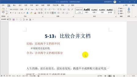 5-13:比较合并文档.wmv