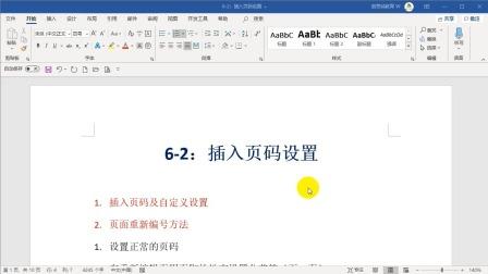 6-2:插入页码设置.wmv