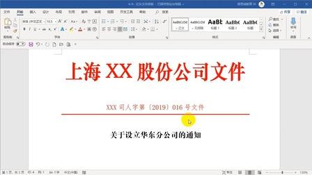 6-4:红头文件排版.wmv